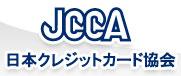 日本クレジットカード協会のロゴ