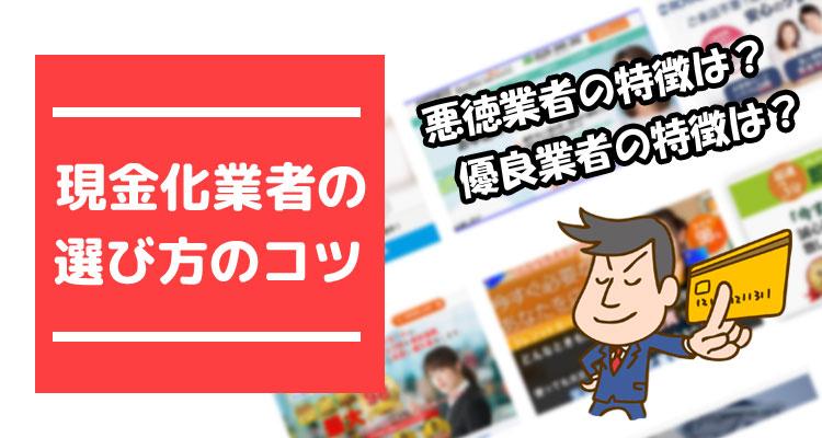 クレジットカード現金化 業者選び 悪徳