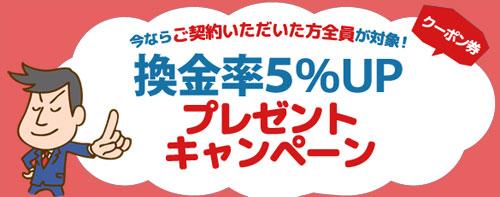 あんしんクレジットの換金率5%アップキャンペーン