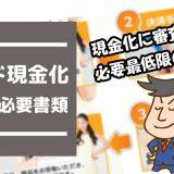 クレジットカード現金化 審査